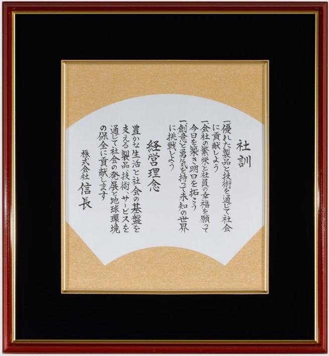 扇色紙書道額・社訓・社是・理念660