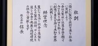 書道額・社訓・社是・理念660